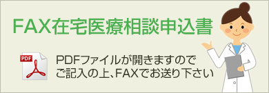 FAX在宅医療相談申込書